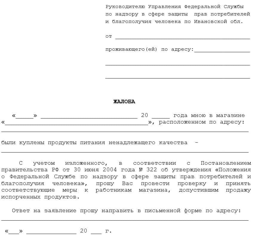 Образец жалобы в Роспотребнадзор Ростова-на-Дону