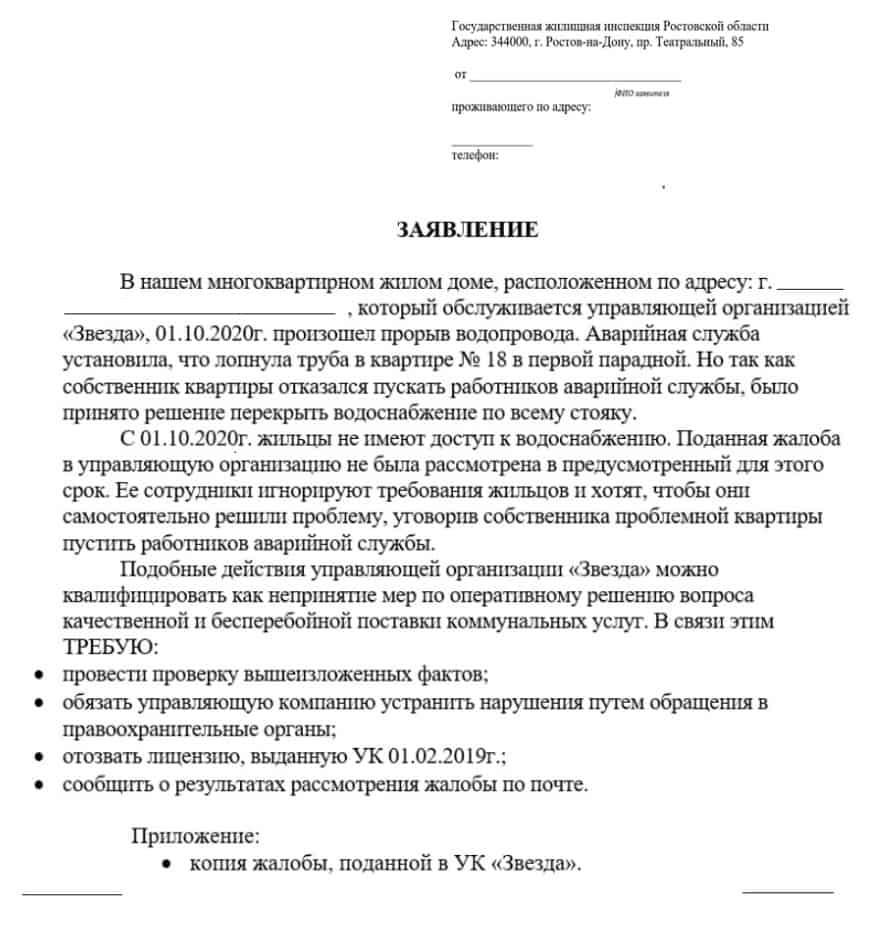 Образец жалобы в ГЖИ Ростова-на-Дону