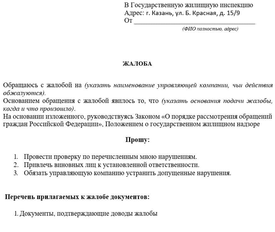 Образец жалобы в ГЖИ Казани