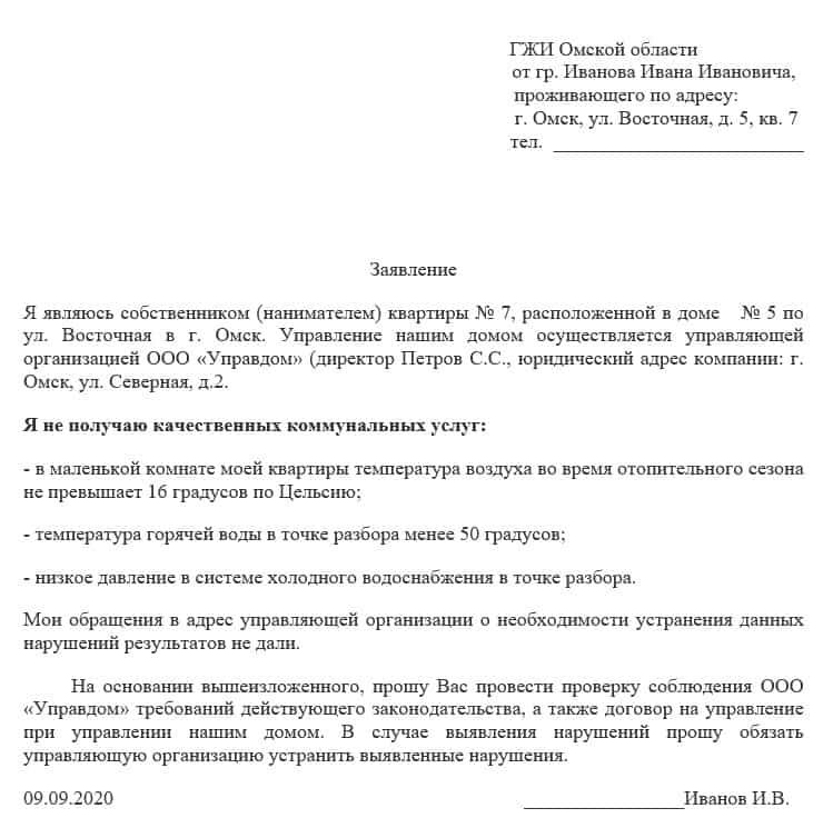Образец жалобы в ГЖИ Омской области