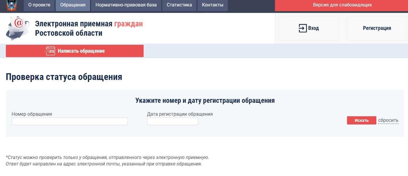 Обращение в ГЖИ Ростовской области