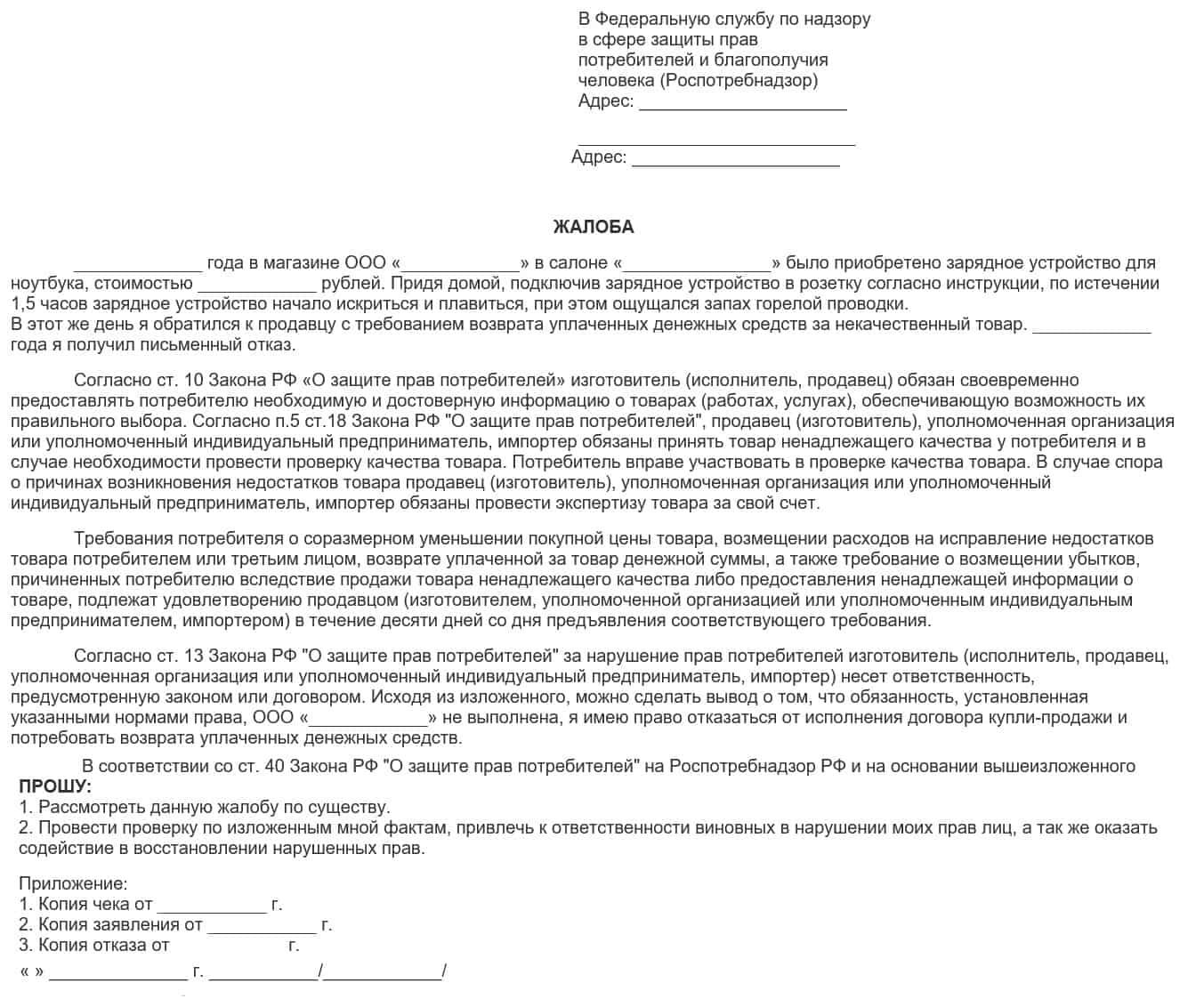 Образец жалобы в Роспотребнадзор Волгограда