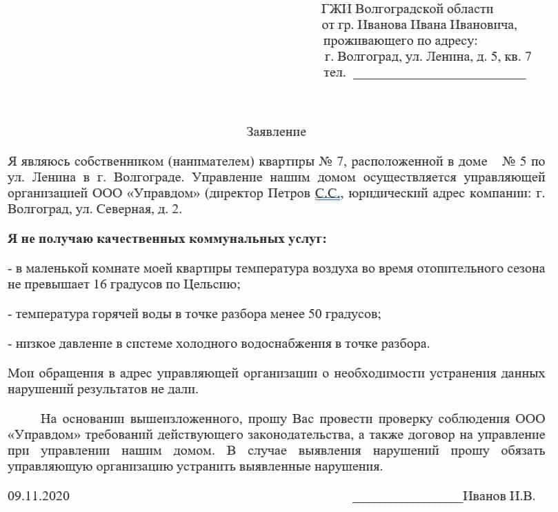 Образец жалобы в ГЖИ Волгограда