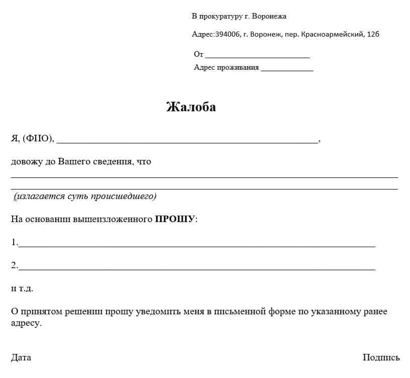 Образец жалобы в прокуратуру Воронежа