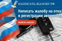 Написать жалобу на отказ в регистрации автомобиля