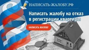 Написать жалобу на отказ в регистрации квартиры
