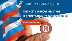 Написать жалобу на отказ в регистрации товарного знака