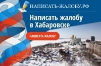 Написать жалобу в Хабаровске