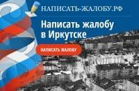Написать жалобу в Иркутске
