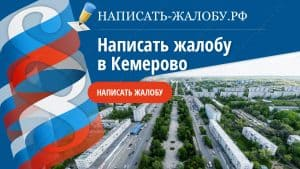 Написать жалобу в Кемерово