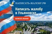 Написать жалобу в Ульяновске