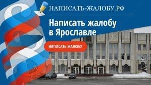 Написать жалобу в Ярославле