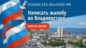 Написать жалобу во Владивостоке