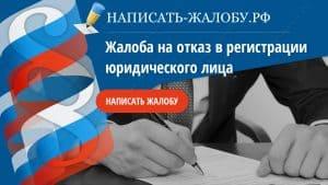 Жалоба на отказ в регистрации юридического лица