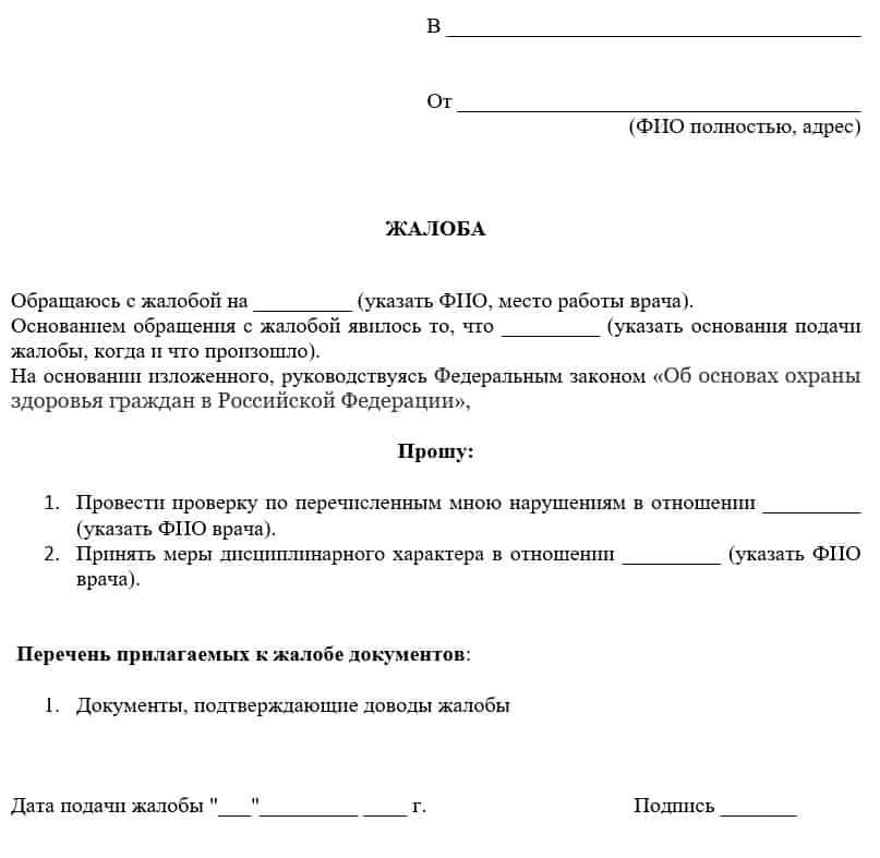 Образец жалобы в Минздрав Хабаровска