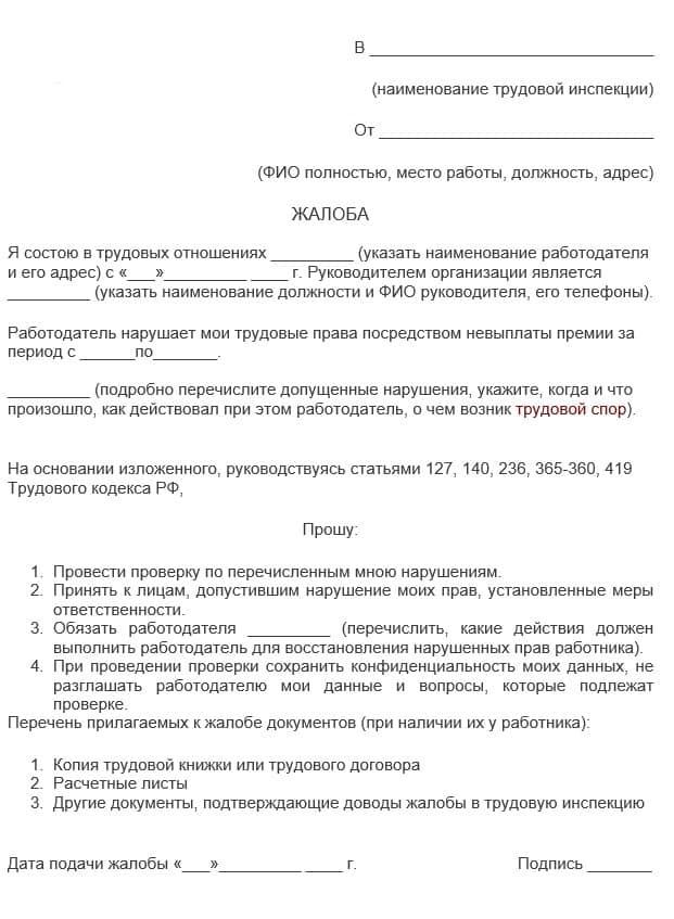 Обращение в Государственную инспекцию труда Хабаровска