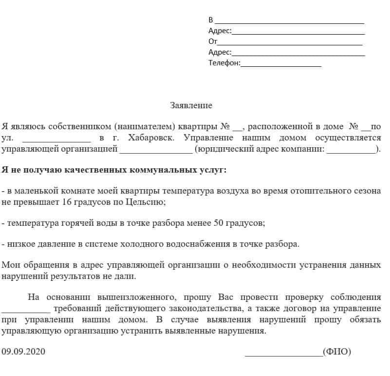 Заявление в Министерство жилищно-коммунального хозяйства Хабаровска