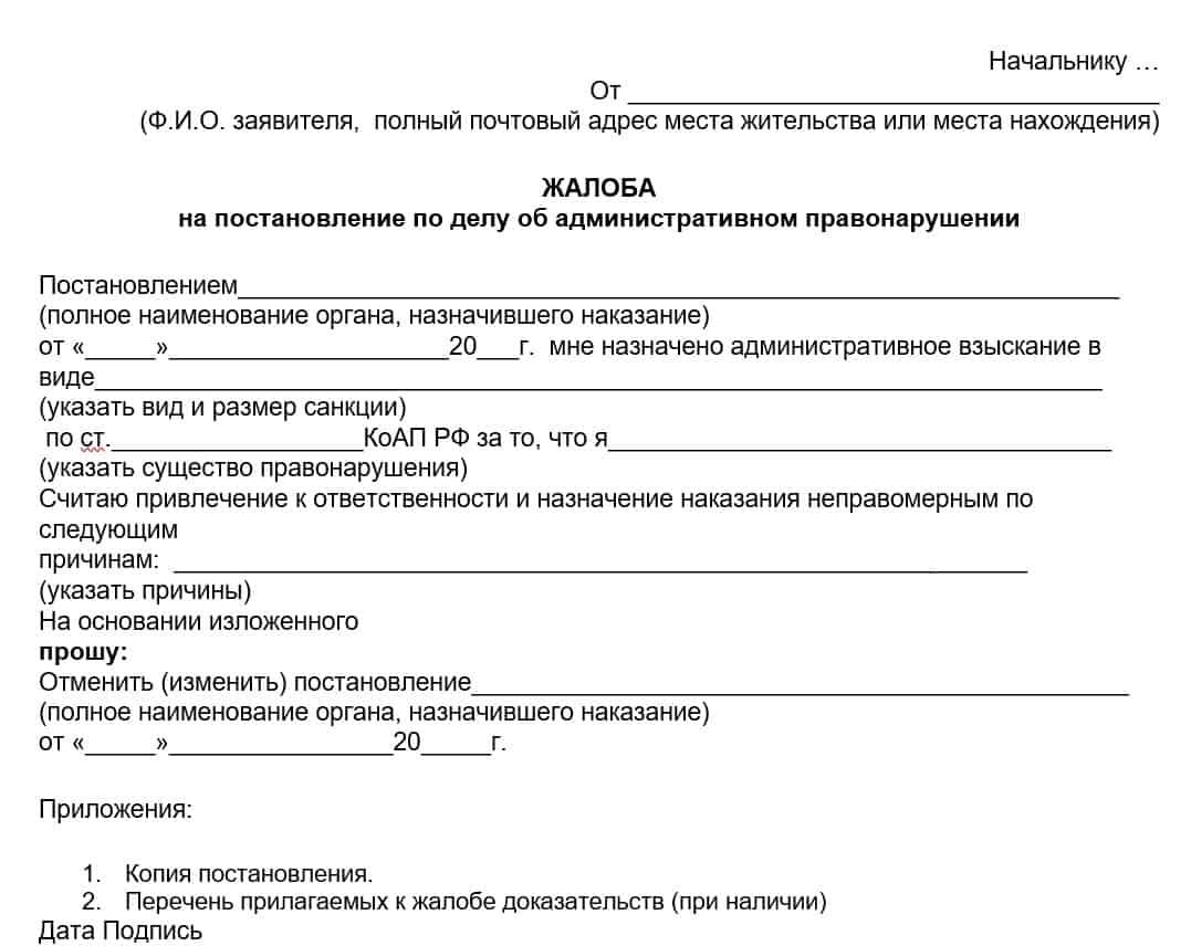Образец жалобы в ГИБДД Иркутска