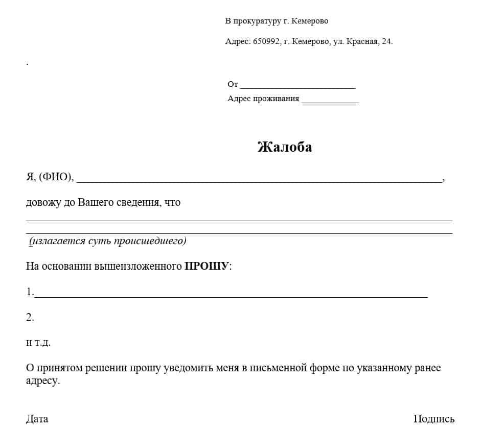 Образец жалобы в Прокуратуру Кемерово