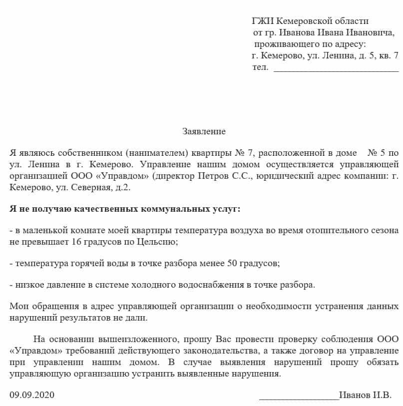 Образец жалобы в ГЖИ Кемерово