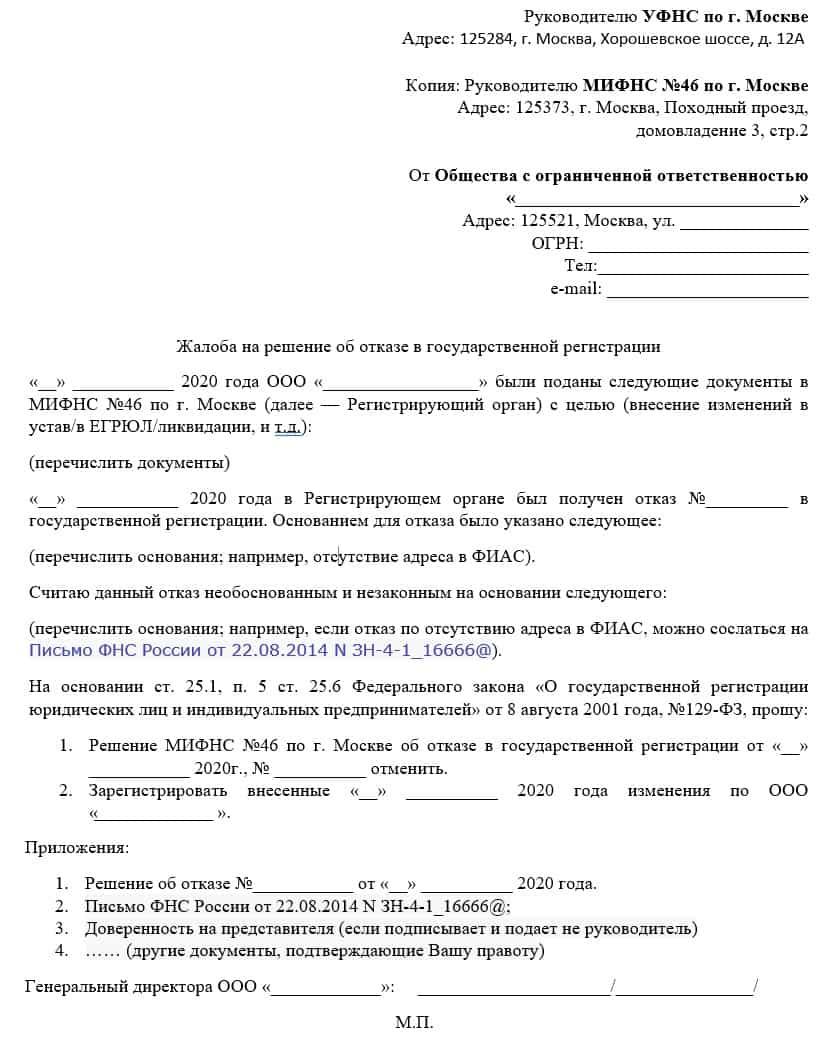 Образец жалобы на решение об отказе в регистрации