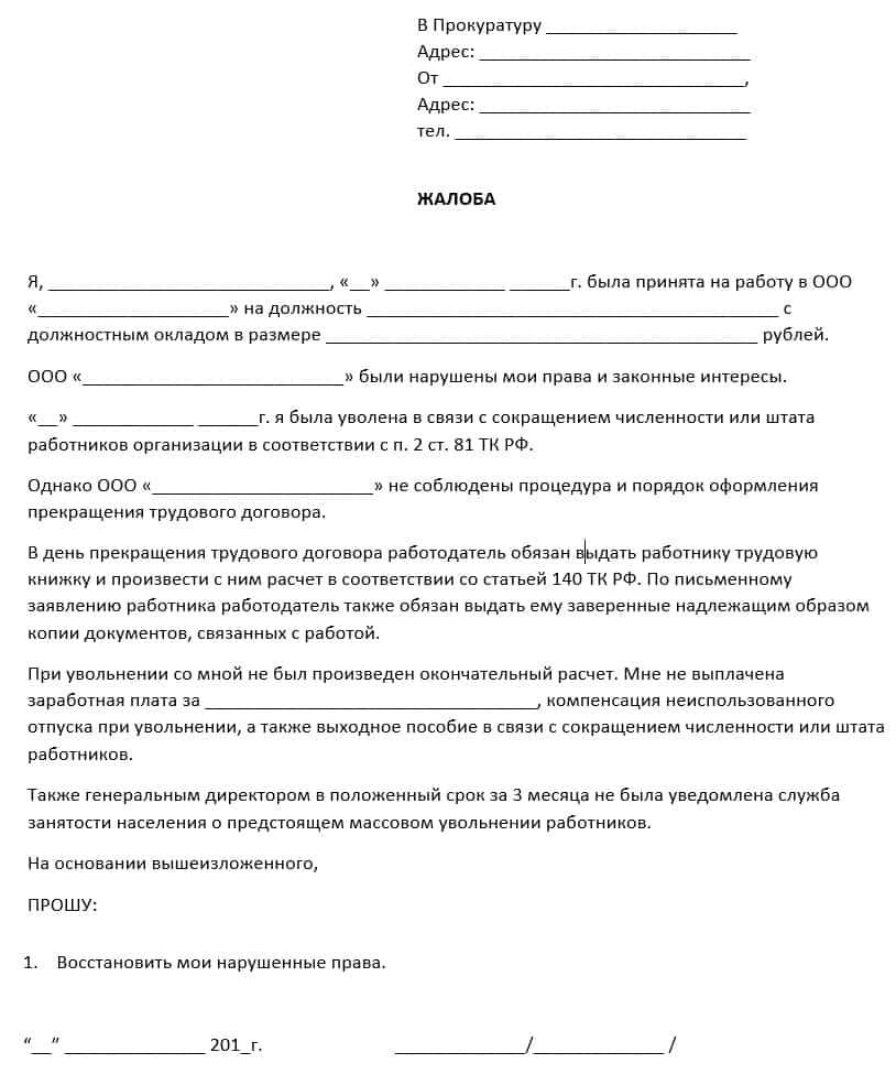 Жалоба в Прокуратуру Владивостока