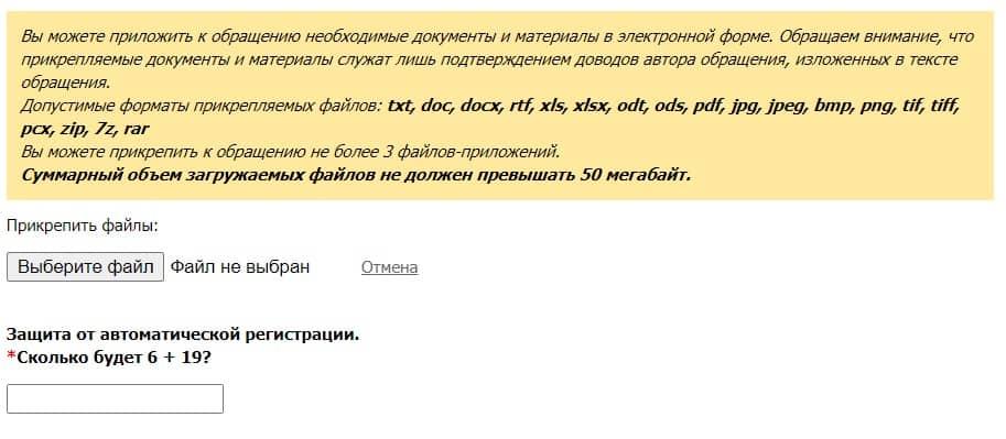 Форма обращения в Департамент здравоохранения и фармации Ярославля