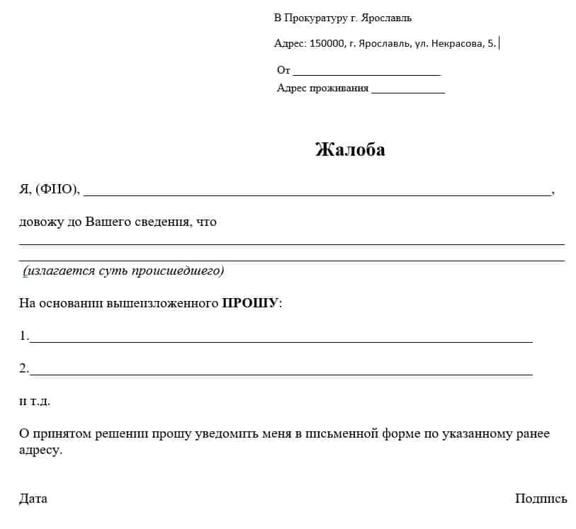 Шаблон обращения в Прокуратуру Ярославля