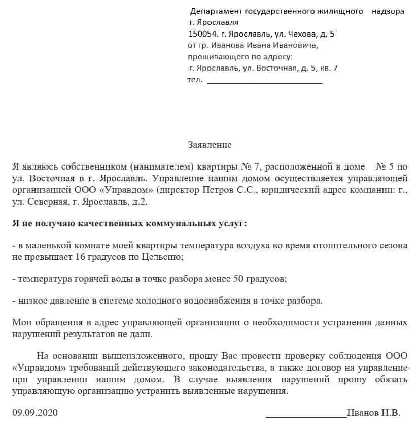 Образец жалобы в Департамент государственного жилищного надзора Ярославля