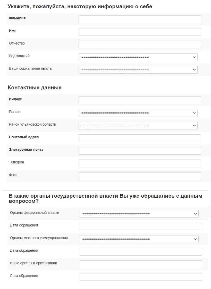 Форма жалобы на сайте Минздрава Ульяновска