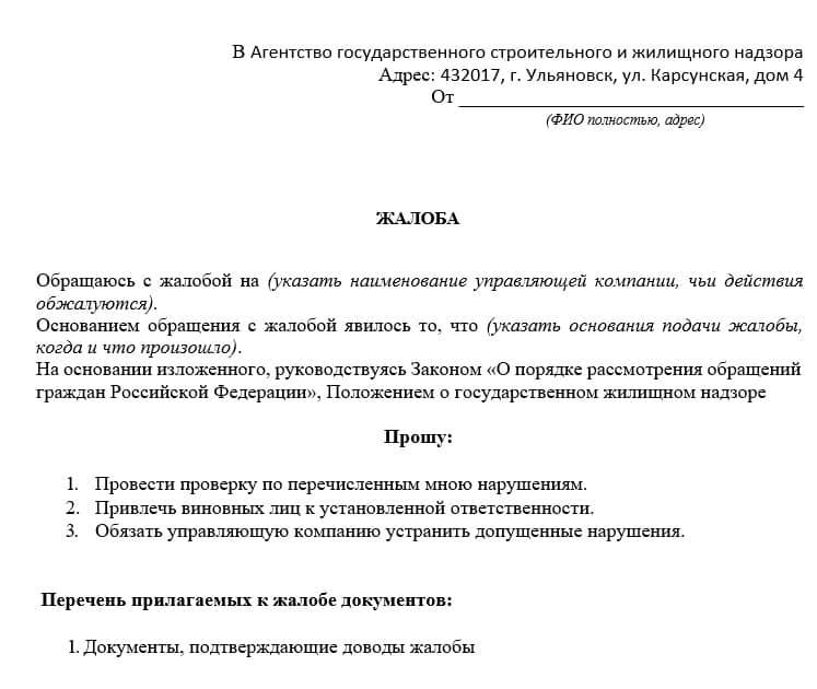 Жалоба в Агентствогосударственного строительного и жилищного надзора Ульяновска