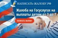 Подать жалобу на Госуслугах на выплаты детям от 3 до 7 лет