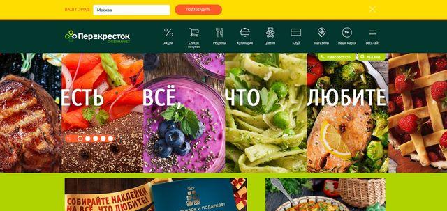 Официальный сайт магазина Перекресток