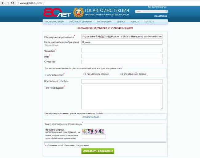 Форма обращения на сайте автоинспекции