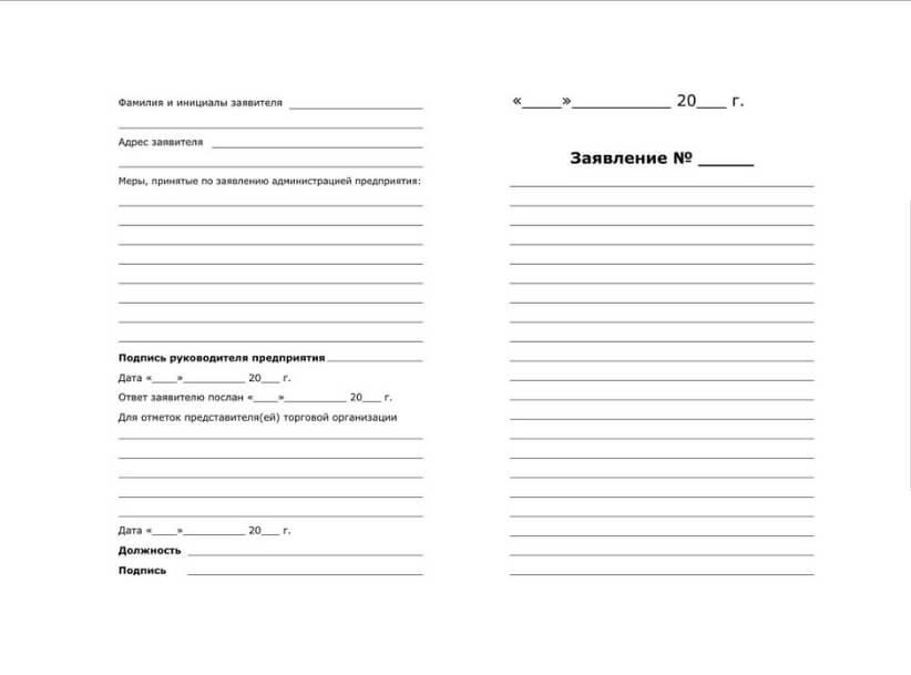 Как правильно написать претензию в евросеть образец