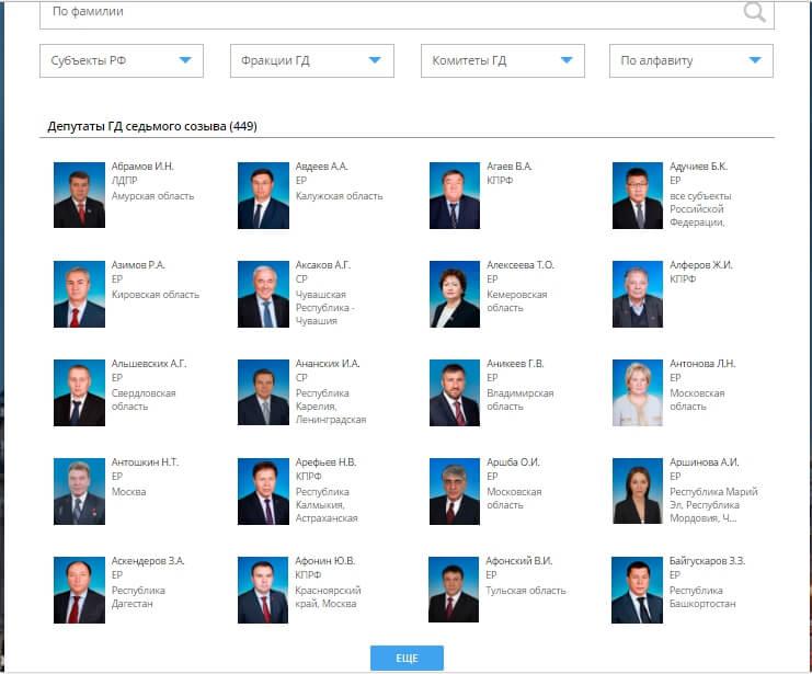Жалоба на сайте Госдумы депутату