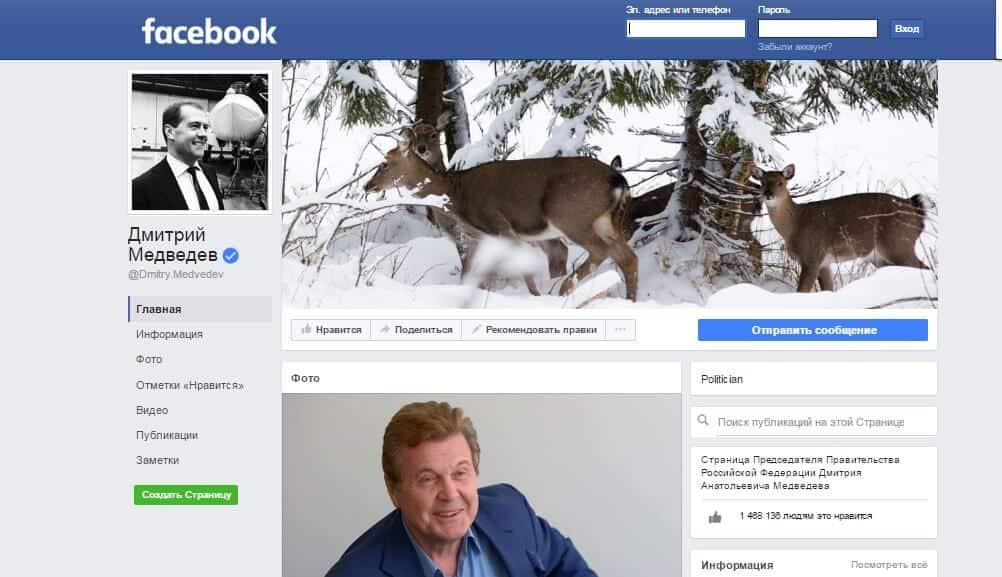 Аккаунт Медведева на Фейсбуке