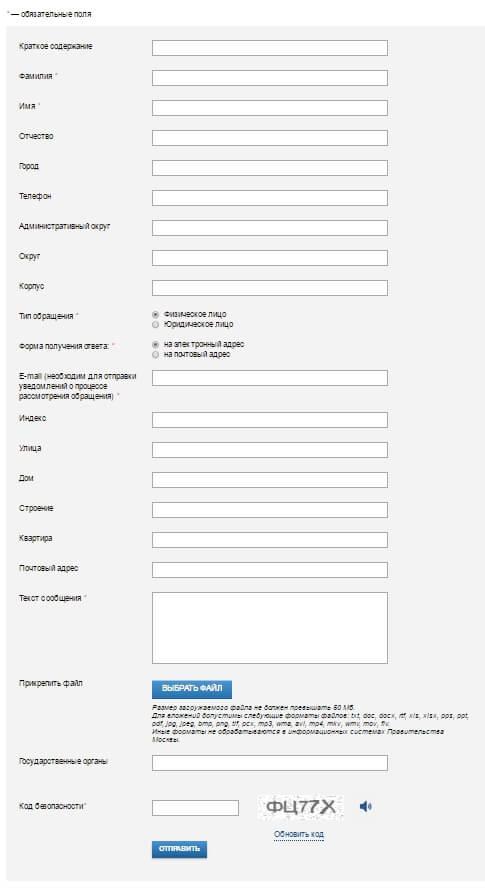 Форма жалобы на сайте префектуры ЗАО